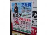 目利きの銀次 JR安城南口駅前店