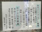 うさぎや菓子店 阿佐谷北店