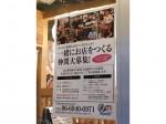 磯焼き 浜キチ 梅田店
