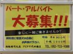 回転寿司丸忠 アピタ千代田橋店