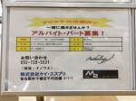 M2 by Sensounico(エムニ バイ センソユニコ) アピタ千代田橋店