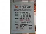 ボンテ イオン赤羽北本通り店