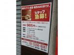 AntenDo(アンテンドゥ) 高円寺店