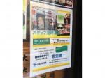 ラーメン道楽 旗の台店