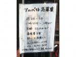 赤坂 塚本店