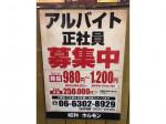 炭火焼肉 昭和大衆ホルモン 十三店
