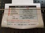 スーパーアルプス 八王子駅南口店