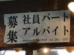 おおぎやらーめん 前橋小島田店