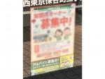 ローソンストア100 西東京保谷町三丁目店