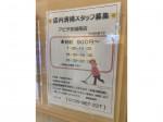 株式会社東海ビルメンテナンス(アピタ安城南店)