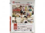Can Do(キャンドゥ) 心斎橋オーパ店