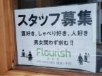 BAR Flourish(フローリッシュ)