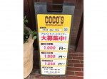 COCO'S(ココス) 藤沢弥勒寺店