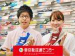 東京靴流通センター ペリエ稲毛店 [36966]