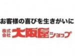 大阪屋ショップ かほく店