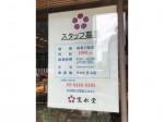 寛永堂 青山店