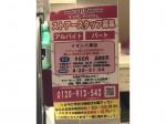 サーティワンアイスクリーム イオン八事店