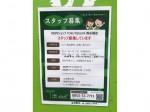 100円ショップTOKUTOKUYA 西永福店