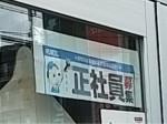 (株)名東サービス