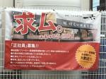 蔵出し味噌 一六 中京競馬場前店