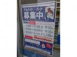 ローソン 宇治六地蔵店