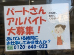 朝日新聞サービスアンカー ASA千歳船橋