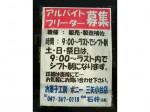 お菓子工房 ポニー 三矢小台店