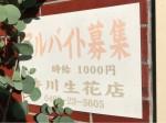 香川生花店 本店