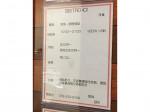 BISTRO ICI(ビストロイチ) ブランチ神戸学園都市店