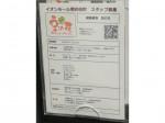 健康美食豆の花 イオンモール堺鉄炮町店