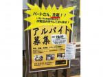 牛かつ上村 イオンモール堺鉄砲町店