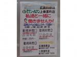 セブン-イレブン 広島上東雲町店