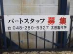 太田製作所