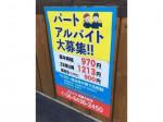 博多ラーメンげんこつ 武庫之荘店