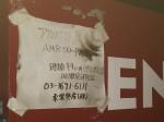ENEOS 東栄興産(株) 新小岩サニーSS