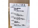 牧原鮮魚店 イオンモール木曽川店