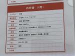 肉壱番 アリオ亀有店