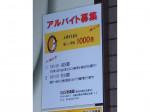 カレーハウス CoCo壱番屋 都島区都島北通り店