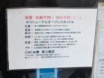 じゅじゅ庵 東三国店