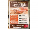サンマルクカフェ イトーヨーカドー藤沢店