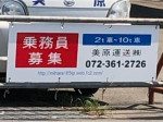 美原運送株式会社