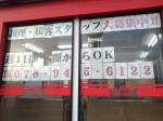 ラーメン山岡家 明石店