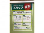 asnas exp-b(アズナスエクスプレス・ビー) 十三2号店