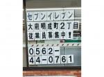 セブン‐イレブン 大府明成町2丁目店