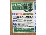 ジョイフル本田 千葉店