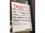武夷菜館 ワンズモール長沼店