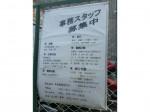 (株)日宏電機製作所