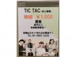 TiC TAC(チックタック) ららぽーとエキスポシティ店