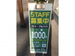 WEST(ウエスト)東寺山店
