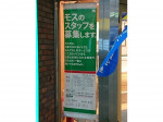 モスバーガー 松戸駅東口店